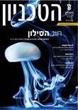 מגזין הטכניון אביב 2014