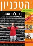 מגזין הטכניון חורף 2013