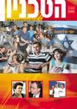 מגזין הטכניון סתיו 2006