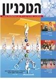 מגזין הטכניון סתיו 2007