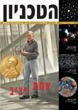 מגזין הטכניון סתיו 2011