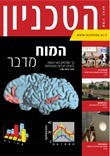 מגזין הטכניון סתיו 2012