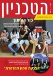 מגזין הטכניון סתיו 2013