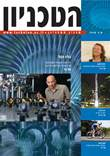 מגזין הטכניון קיץ 2009