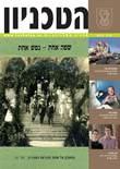 מגזין הטכניון קיץ 2011