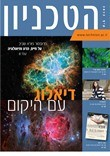 מגזין הטכניון קיץ 2012