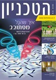 מגזין הטכניון קיץ 2013