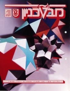 גליון קיץ 1988