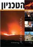 מגזין הטכניון אביב 2011