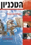 מגזין הטכניון קיץ 2010