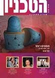 מגזין הטכניון חורף 2006