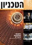 מגזין הטכניון סתיו 2008
