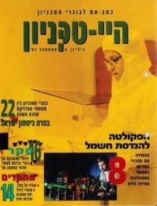 גליון סתיו1997