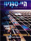 מגזין הטכניון דצמבר 1997