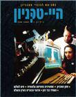 מגזין הטכניון דצמבר _1996