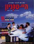מגזין הטכניון  יוני 1997