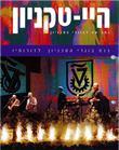 מגזין הטכניון קיץ 2000