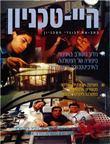 מגזין הטכניון חורף 1999