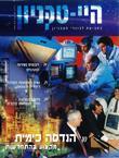 מגזין הטכניון מרץ 1998