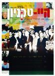 מגזין הטכניון מרץ 2000