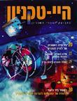 מגזין הטכניון ספטמבר 1998