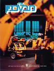 מגזין הטכניון דצמבר 1989