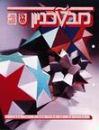 מגזין הטכניון יוני 1988