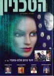 מגזין הטכניון חורף 2003