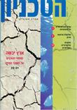 מגזין הטכניון קיץ 2001