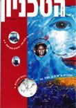 מגזין הטכניון קיץ 2002