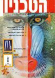 מגזין הטכניון אביב 2001