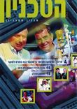מגזין הטכניון חורף 2000
