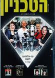מגזין הטכניון סתיו 2002