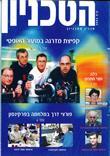 מגזין הטכניון קיץ 2003