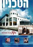 מגזין הטכניון קיץ 2004