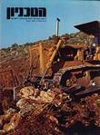 מגזין הטכניון חורף 1979