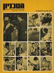 מגזין הטכניון סתיו 1976