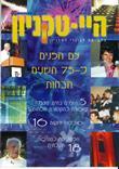 מגזין הטכניון קיץ 1999