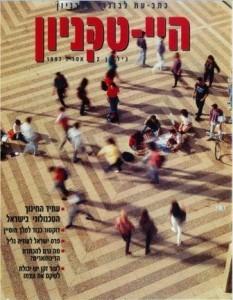 גליון אביב 1997