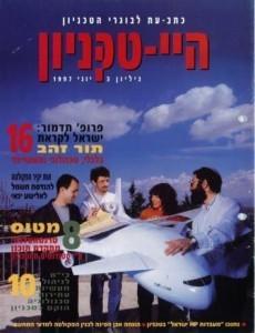 גליון קיץ 1997