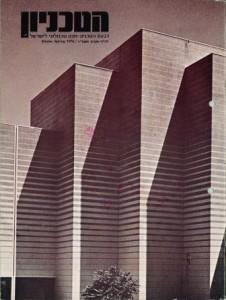 גליון חורף 1976