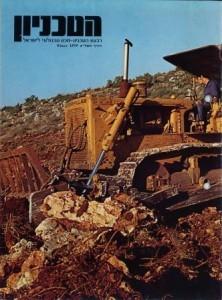 גליון חורף 1979