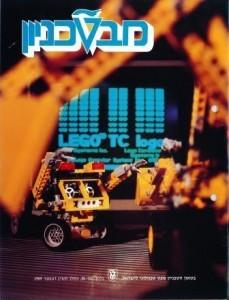 גליון חורף 1989