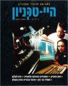 גליון חורף 1996