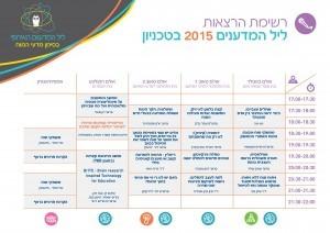Technion_Schedule