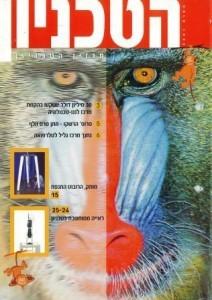 גליון אביב 2001