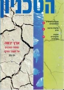 גליון קיץ 2001