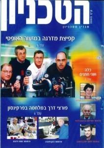 גליון קיץ 2003