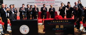 Launch of Israel's 1st University in China