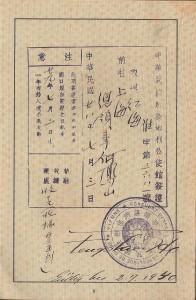 הוויזה של ויס האב עם חתימת הקונסול הו